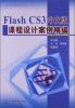 21世纪高等院校课程设计丛书:FlashCS3中文版课程设计案例精编 photoshop cs3中文版课程设计案例精编 21世纪高等院校课程设计丛书(附cd光盘1张)