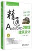 精通AutoCAD工程设计视频讲堂:精通AutoCAD 2013建筑设计(附DVD光盘1张) lamp(php)程序设计(附cd rom光盘1张)