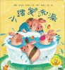 小小聪明豆绘本:小猪爱洗澡 聪明豆绘本系列:小猪变形记