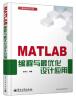 MATLAB编程与最优化设计应用 color image watermarking using matlab