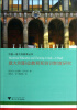 意大利职业教育和培训制度研究/中国·意大利教育丛书 大学教育职员制度改革研究