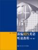 新编MPA英语听说教程(第2版)(附光盘) 新实用英语听说教程(上 附光盘)