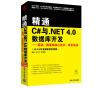 精通C#与.NET 4.0数据库开发:基础、数据库核心技术、项目实战(附光盘) java开发实例大全·基础卷 软件工程师开发大系(附光盘)
