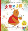 小小聪明豆绘本:女孩和小熊 聪明豆绘本系列:小熊孵蛋