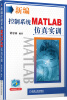 新编控制系统MATLAB仿真实训 color image watermarking using matlab