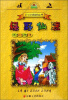 少儿必读经典丛书:绿野仙踪 绿野仙踪全集:通往奥兹国之路