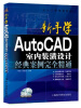从入门到精通系列·新手学AutoCAD 2014室内装潢设计经典案例完全精通(赠光盘) coreldraw x7案例实战从入门到精通(全彩印刷)