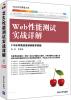 Web开发典藏大系:Web性能测试实战详解(附CD-ROM光盘) change up intermediate teachers pack 1 audio cd 1 cd rom test maker