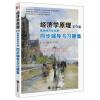 经济学原理(第6版)微观经济学分册同步辅导与习题集 经济学原理(第5版):微观经济学分册