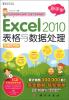 新手学:Excel 2010表格与数据处理(附CD-ROM光盘1张) 新手互动学:excel函数与图表分析(附cd光盘1张)