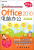 新手学:Office 2010电脑办公(超值实用版)(附CD-ROM光盘1张) change up intermediate teachers pack 1 audio cd 1 cd rom test maker