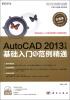 AutoCAD 2013中文版基础入门与范例精通(附DVD-ROM光盘1张) cad cam cae基础与实践:pro engineer wildfire 5 0基础入门与范例(附光盘)