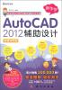 新手学:AutoCAD 2012辅助设计(超值实用版)(附CD-ROM光盘1张) new original cpu cooling fan for hp cq43 430 431 435 436 646180 001 dfs551005m30t brand new original independent video card