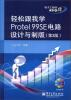 电子工程师成长之路:轻松跟我学Protel 99SE电路设计与制版(第3版)(附CD-ROM光盘1张) lamp(php)程序设计(附cd rom光盘1张)