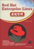 Red Hat Enterprise Linux系统管理 bill mccarty learning red hat enterprise linux and fedora 2 cd rom