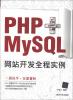 PHP+MySQL网站开发全程实例 php mysql dreamweaver dw cs6