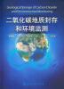 二氧化碳地质封存和环境监测 可再生能源与二氧化碳地质储存[renewable energy and co2 geological storage]