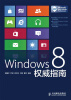 Windows 8权威指南 couchdb权威指南