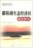 鄱阳湖生态经济区建设研究 中国现实经济理论前沿系列:循环经济研究 以鄱阳湖生态经济区为例