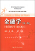 教育部普通高等教育精品教材·教育部经济管理类核心课程教材:金融学(第3版)(货币银行学·第5版)[Economics of Money and Finance] handbook of international economics 3