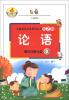 儿童成长必备知识丛书(第2辑):论语(附光盘1张)
