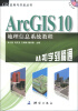 GIS应用与开发丛书·ArcGIS 10地理信息系统教程:从初学到精通(附DVD-ROM光盘1张) 决策支持系统的开发与应用