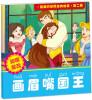 最美的世界经典故事 第二辑 画眉嘴国王 最酷故事:小王子(第1辑)