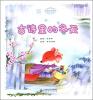 中国记忆 古诗里的四季:古诗里的冬天(附光盘)