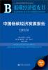 中国低碳经济发展报告(2015) ethnic bohemia round bead feather tassel sweater chain for women