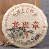 Китайский Юньнань Pu Er Спелый чай 100 г китайский фонарик купить в г заречный