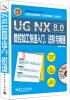 UG NX 8.0数控加工快速入门、进阶与精通(全程语音视频讲解 附DVD光盘1张) ug nx 11 0数控加工实例精解