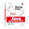 软件开发新课堂:Java基础与案例开发详解(附光盘) dreamweaver php mysql 动态网站开发案例课堂(附光盘) 网站开发案例课堂