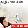 Технология свет (JEARLAKON) JK-T15 держатель телефона ленивой кровати изголовье кронштейна Ipad таблетка настольная подставка
