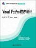 Visual FoxPro程序设计 2015 visual foxpro vfp 2014