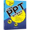 让你的PPT制作更高效 ppt设计之道:如何高效制作更专业的幻灯片