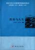 国家大学生文化素质教育基地系列丛书:教育与人生