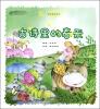 中国记忆 古诗里的四季:古诗里的春天(附光盘)
