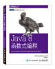 Java 8函数式编程[Java 8 Lambdas:Functional Programming for the Masses] гупта а java ee 7 основы