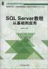 SQL Server教程从基础到应用 sql server 2012 基础教程