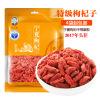 Китайский чай Ningxia Goji Berry Fruit Health Beauty 250g F170 чай chiese ningxia goji berry 100g f181