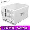 Orrick Division (ORICO) съемный диск RAID массив шкафа алюминиевый шкаф с двойной бородкой USB3.0 жесткий HDD корпус 3,5 дюйма SATA последовательный внешний ящик серебро 9528RU3 оррик отдел orico 2569s3 2 5 дюймовый ноутбук sata hdd корпус последовательный порт usb 3 0 внешняя коробка серебра