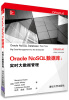 Oracle NoSQL数据库:实时大数据管理[Oracle NoSQL Database: Real-Time Big Data Manageme] adam fowler nosql for dummies
