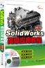 SolidWorks高级应用教程(2015版 配全程视频教程 含DVD光盘1张) dvd джой 2015