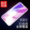 [Вт] 3D Blu против изгибающего усилия (Валя) Х стальной мембраны Apple, iPhone х / 10 полноэкранное стали пленка защитная пленка покрывает белый телефон HD пленка тонировочная limo 10% 0 75м х 3м