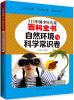 自然环境与科学常识卷/21世纪中国少年儿童百科全书 白垩纪往事 中国少年科幻之旅