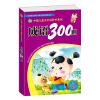 晨风童书 中国儿童天天读好书系列 成语300则 幼儿童学前必备 幼小衔接 国学启蒙经典 成语故事 常用成语