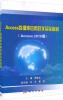 Access数据库应用技术实验指导(Access2010版) access数据库应用技术 access2010版