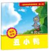 最美的世界经典故事(第1辑):丑小鸭 最酷故事:小王子(第1辑)