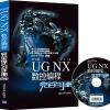 中文版 UG NX 数控编程完全学习手册(附光盘) 全新版21世纪大学英语练习册(附光盘 第1册)