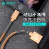 Capshi Apple Data Cable 8/7/6 / 5s Сотовый телефон Зарядный кабель 1.2 Meter Gold Braid Braid Cable Подходит для iphone5 / 5s / 6 / 6s / Plus / 7/8 / X / iPad / Air / Pro